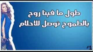 مفيش مستحيل نيكول سابا و عبد الباسط حموده بالكلمات