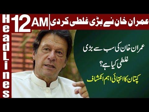 Didn't see Bushra face until marriage, Imran Khan