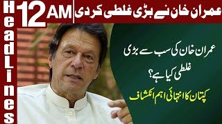 Didn't see Bushra face until marriage, Imran Khan   Headlines 12 AM   23 July 2018   Express News