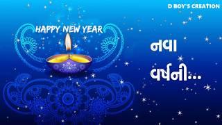 HAPPY NEW YEAR WHATSAPP STATUS 2018 GUJARATI\D BOY& 39 S CREATION