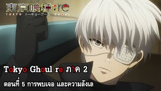 Tokyo Ghoul:re ภาค 2 ตอนที่ 5 - คำสั่งของผู้เป็นราชาา!!!!!!!