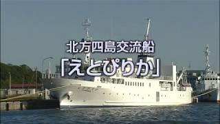 えとぴりか乗船(イメージ画像)