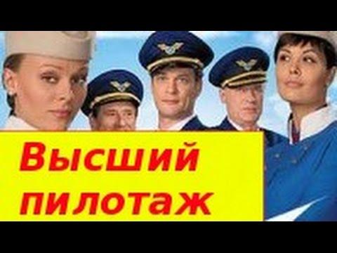 Сериал высший пилотаж