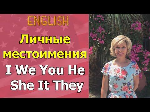 Личные местоимения в английском I We You He She It They