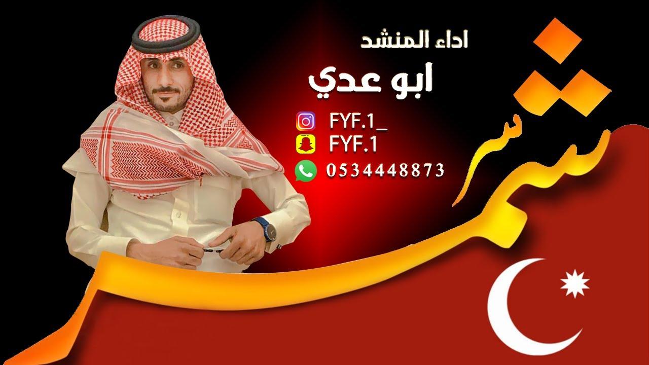 شيلة سل م على حائل كلمات الشاعر ناصر القحطاني اداء المنشد ابو عدي Youtube