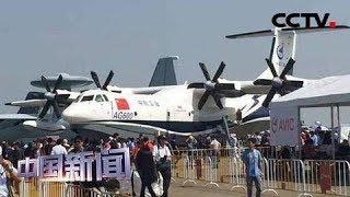[中国新闻] 中国航空工业众多产品现身2019巴黎航展 | CCTV中文国际