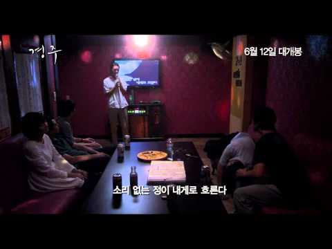 경주, Gyeongju - Shin Min Ah - Karaoke's cut (Movie 2014, Trailer #3)