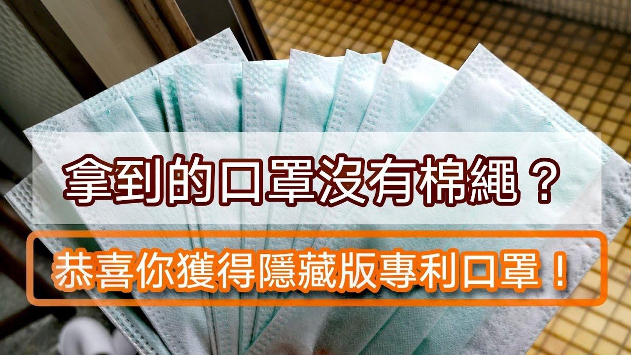 健保口罩沒有棉繩是瑕疵品嗎?恭喜你拿到了臺灣專利限量版Z折口罩! - YouTube