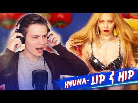 HyunA - Lip & Hip (MV) РЕАККЦИЯ