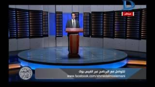 برنامج الطبعة الأولى|مع أحمد المسلماني حلقة 16-1-2017
