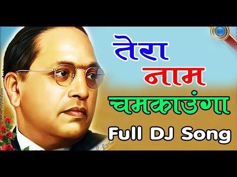 तेरा नाम चमकाऊंगा // New Baba Sahab Ambedkar Ji Song // Sanju RJ // SP Haryanvi