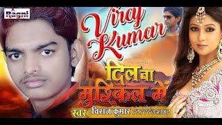 हमार लाह दूल्हा खोजता हो    Hamar Lah Dulha Khojta    New Bhojpuri Song 2017    Viraj Kumar