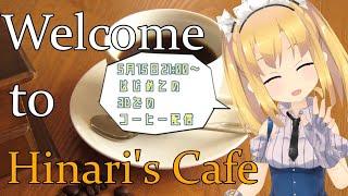 【初3D!】第40回JDガチメイドがコーヒーをいれる配信【キリがいい40!】