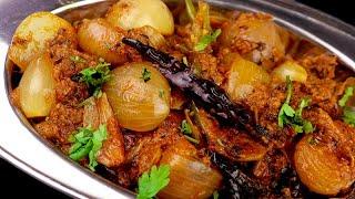 बिना सब्ज़ी सिर्फ दो चीज़ो से बनाये 10 मिनट में ये उंगलिया चटवाने वाली सब्ज़ी | Malai Pyaz Ki Sabzi