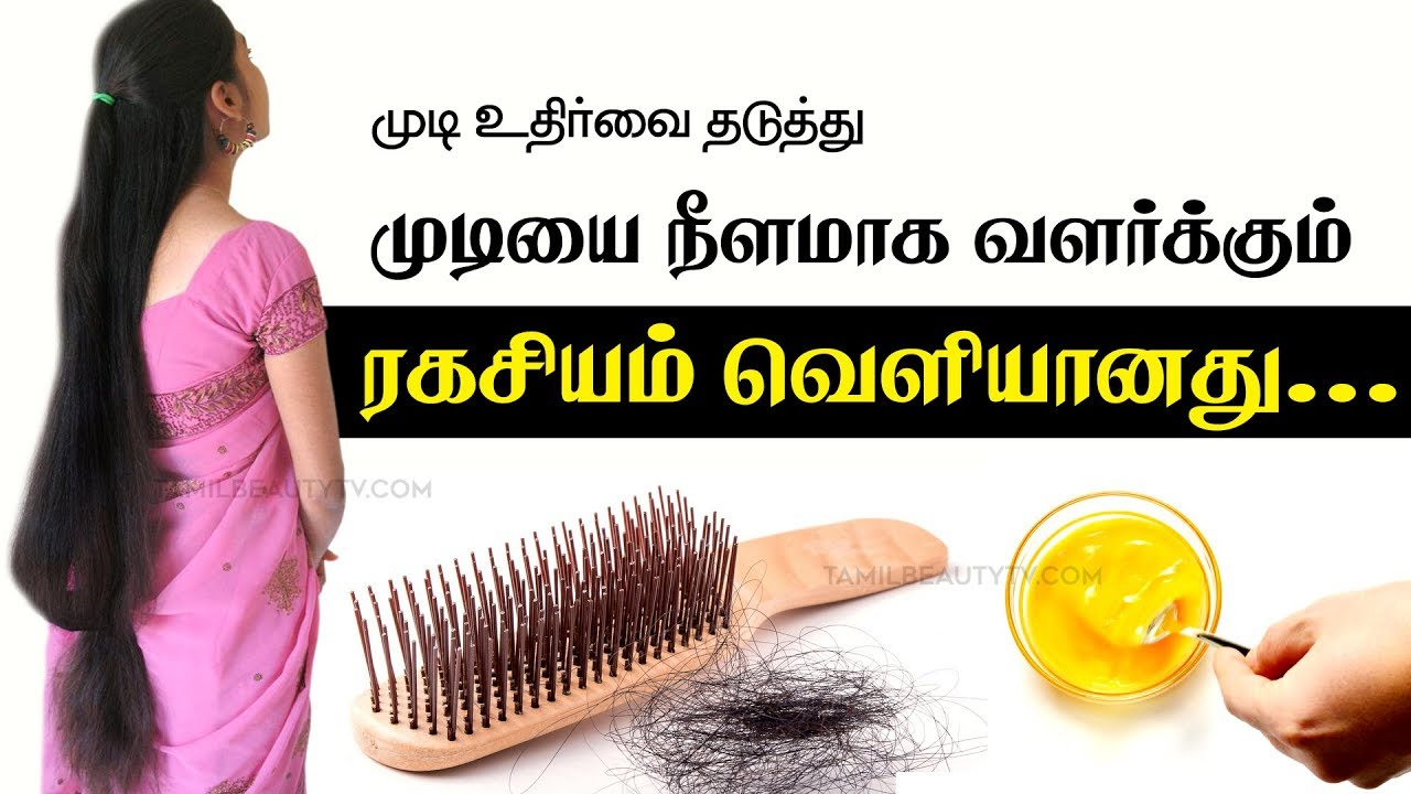 How To Stop Hair Fall With Simple Home Remedy Hair Tips In Tamil Beauty Tv Youtube