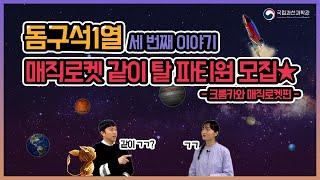 [천문우주별별톡톡]돔구석1열 3탄 '크룸카와 매직로켓'