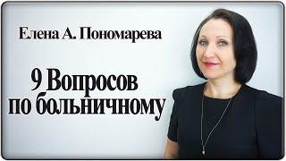 9 вопросов по больничному - Елена А. Пономарева