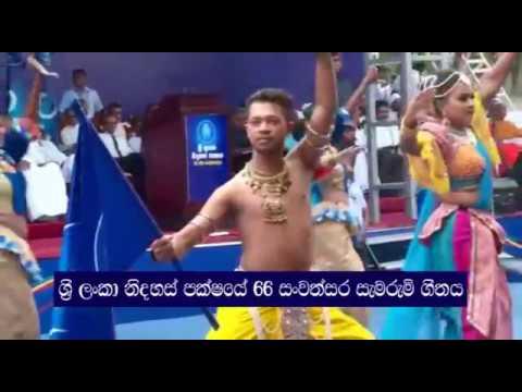 Jathiyata Pana Pevu Pakshaya - ජාතියට පණ පෙවූ පක්ෂය - SLFP 66th Official Anniversary Song
