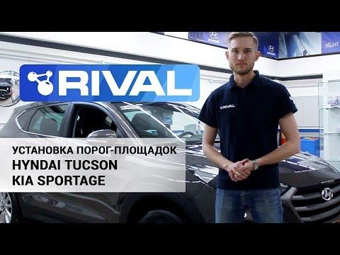Установка порог площадок на Hyundai Tucson Kia Sportage