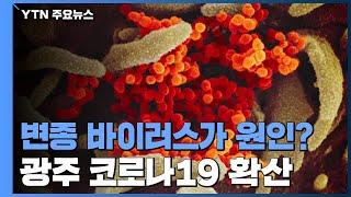 광주 지역 코로나19 확산, 변종 바이러스가 원인일까? / YTN