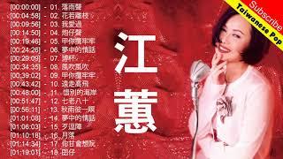 江蕙 Jody Chiang 熱門歌曲排行 || 江蕙 Jody Chiang 江蕙最出名的歌 || Best Of 江蕙 Jody Chiang 2018