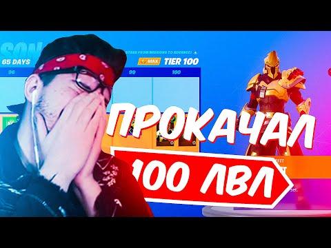 ПРОКАЧАЛ БОЕВОЙ ПРОПУСК 10 СЕЗОНА ДО 100 УРОВНЯ В ФОРТНАЙТ