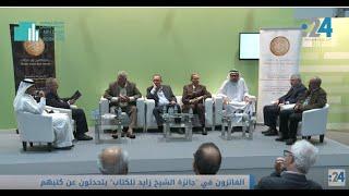 """الفائزون في """"جائزة الشيخ زايد للكتاب"""" يتحدثون عن كتبهم"""