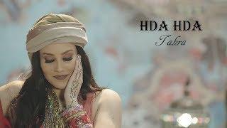 HDA HDA - TAHRA | هدا هدا - طاهرة