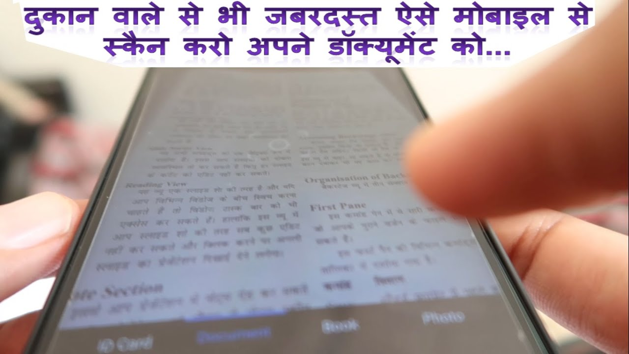mobile se kisi document ko scan kaise kare