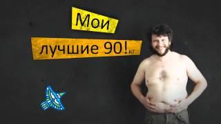 Толстяк (90 кг, 90 лет Коми)