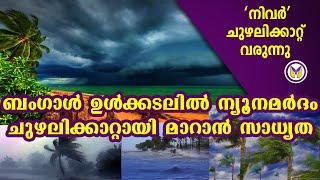 Kerala Weather Updates - വരുന്നു ഭീമൻ ചുഴലിക്കാറ്റ് | Jaagratha | Vartha Malayalam