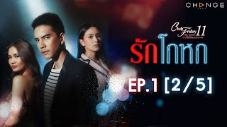 Club Friday The Series 11 ตอน รักโกหก EP.1 [2/5] | CHANGE2561
