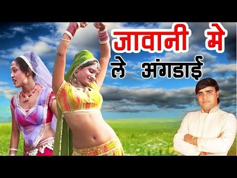 जवानी ले अंगड़ाई न्यू हॉट रसिया | Ramdhan Gujjar | Hot Rasiya 2017 | Trimurti Cassette