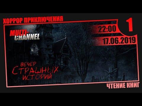 Вечер страшных историй [01] - Призраки дома на Сосновой