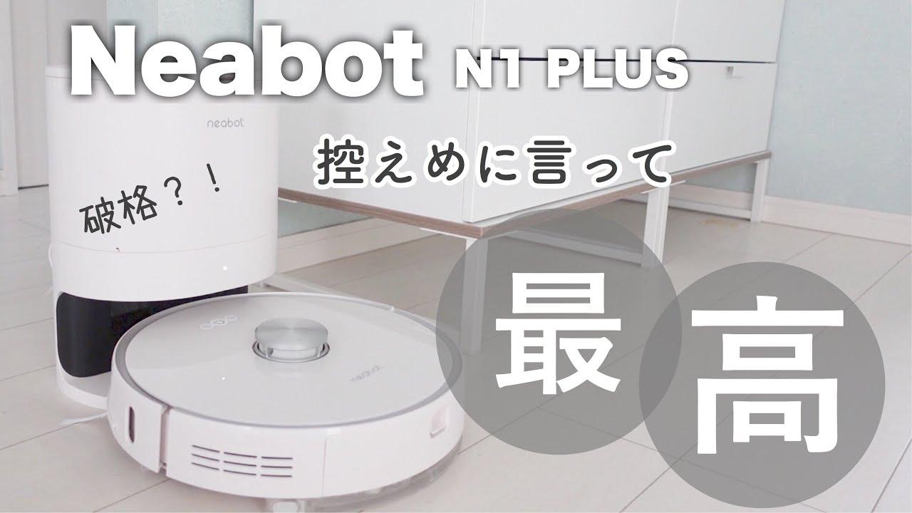 【ロボット掃除機】ルンバと比較しても劣らない!おすすめ!安い!Neabotレビュー!