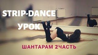 Урок стрип-пластики - 2 часть I Шантарам I time4body I танцы с Еленой Минюковой