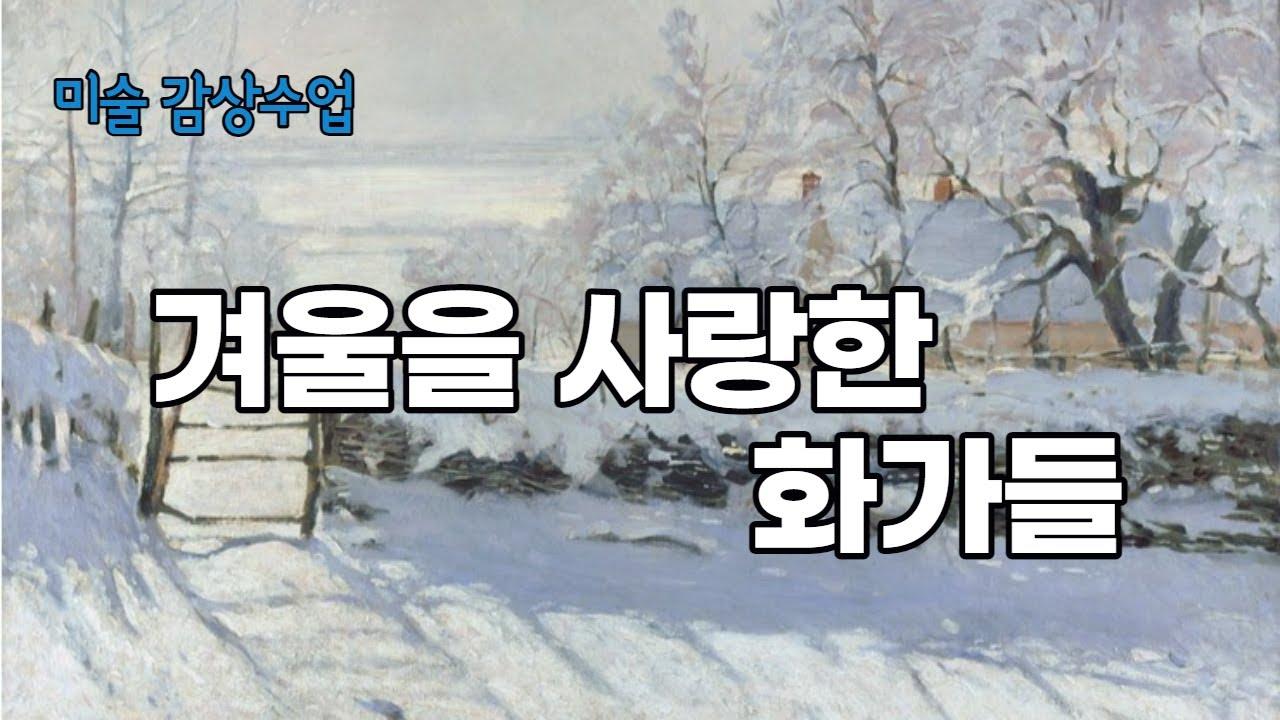 겨울을 사랑한 화가들