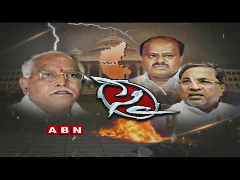 Karnataka Floor Test | Congress Releases Audio & Says Yeddyurappa Offered Cash | ABN Telugu