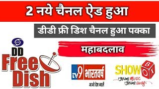 Dd free dish 2 new channel add ON DD free Dish || on 15 November || 42e Auction result