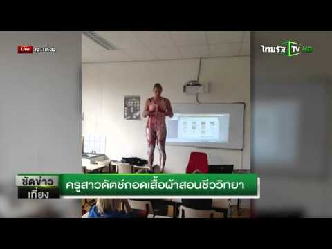 ครูสาวดัตช์ใจถึงถอดเสื้อผ้าสอนชีววิทยา | 09-10-58 | ชัดข่าวเที่ยง | ThairathTV