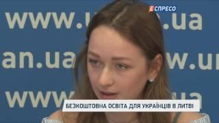 Безкоштовна освіта для українців у Литві