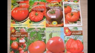 Обзор семян томатов/ Что сажать в 2019 году/ Что НЕ буду сажать