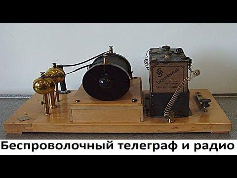 Беспроволочный телеграф и радио