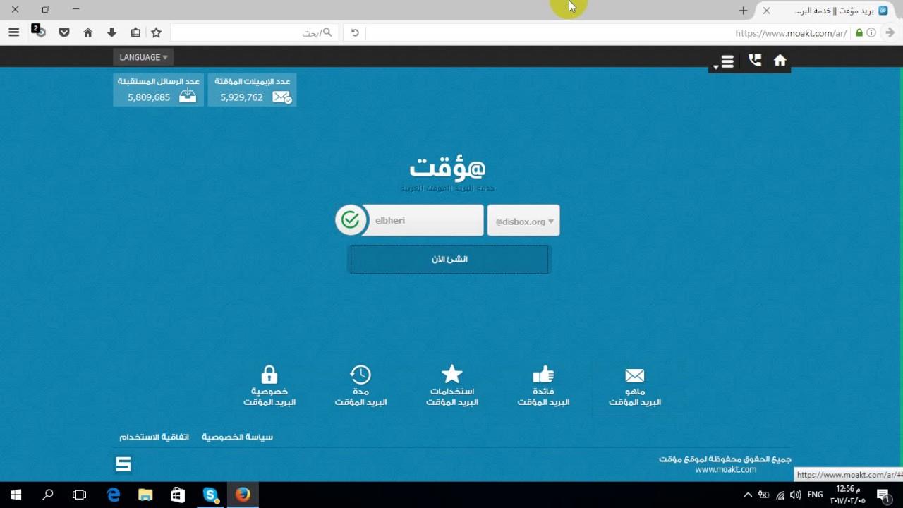شرح  خدمة بريد مؤقت  العربية ل مصطفى البحيري
