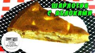 Шарлотка. Яблочный пирог. Шарлотка с яблоками. Рецепт шарлотки. Рецепт яблочного пирога