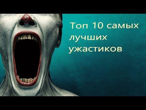 Топ 10 самых лучших ужастиков!!!