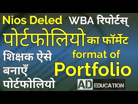 Nios Deled WBA PortFolio format शिक्षक कैसे बनाएँ पोर्टफॉलियो ?जानिए फॉर्मेट?