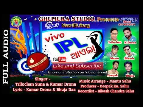 VIVO IPL AELA (Trilochan Suna & Kumar Drona ) New Sambalpuri Mp3 Song 2018