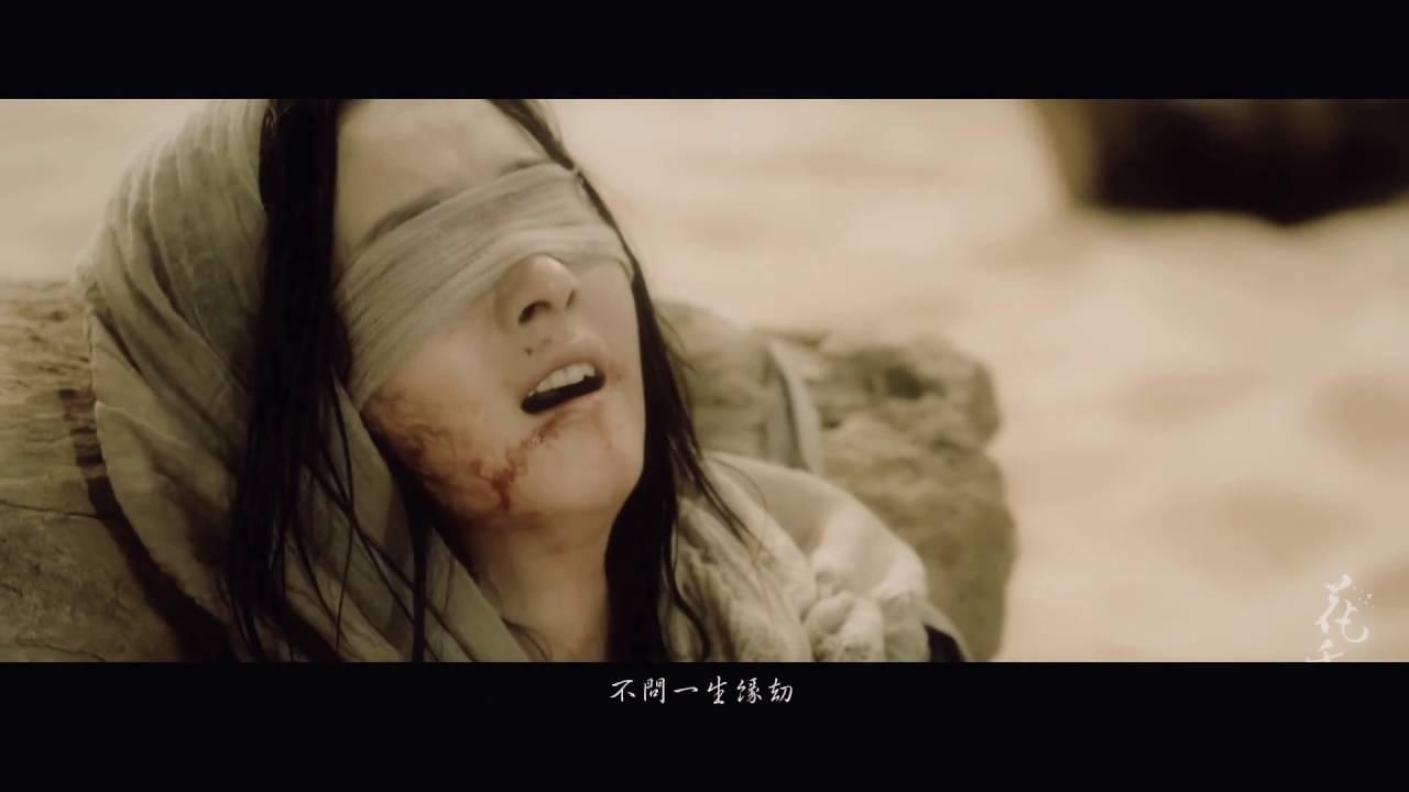 千古(花千骨片頭曲)-画骨mv /The journey of flower