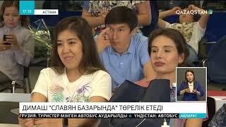 Димаш Құдайбергенов «Славян базарына» төрелік етеді